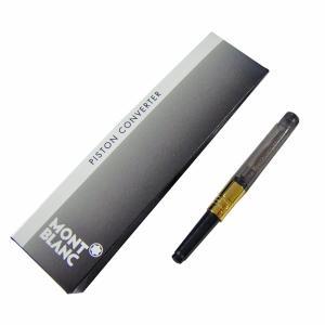 モンブラン MONTBLANC 万年筆 ピストン式吸入器 コンバーター 105181 【ネコポスOK】|gport