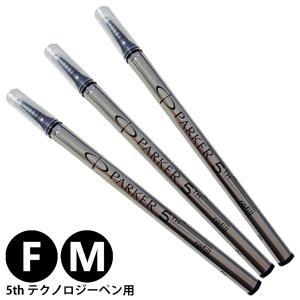 クリックポスト送料無料 パーカー PARKER 5th テクノロジーペン 替え芯 リフィル レフィル インク色:ブラック/黒 3本セット 日本正規品|gport
