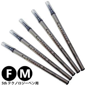 クリックポスト送料無料 パーカー PARKER 5th テクノロジーペン 替え芯 リフィル レフィル インク色:ブラック/黒 5本セット 日本正規品|gport