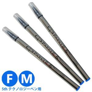 クリックポスト送料無料 パーカー PARKER 5th テクノロジーペン 替え芯 リフィル レフィル インク色:ブルー/青 3本セット 日本正規品|gport