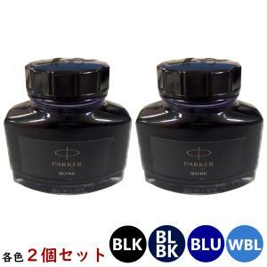 パーカー PARKER 万年筆 ボトルインク クインク QUINK 各色 2個セット (1個 57ml) 4色展開 日本正規品|gport