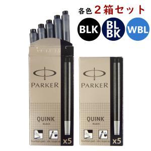 クリックポスト送料無料 パーカー PARKER 万年筆 カートリッジ インク クインク QUINK ...