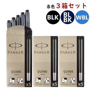 クリックポスト送料無料 パーカー PARKER 万年筆 カートリッジ インク クインク QUINK 各色 3箱セット (1箱 5本入り) 3色展開 リフィル レフィル 日本正規品|gport