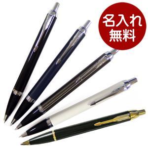 名入れ無料 パーカー PARKER ボールペン IM クリップ色:クローム 4色展開 日本正規品 ネコポスOK クリックポストOK|gport