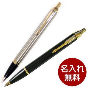名入れ無料 パーカー PARKER ボールペン IM ボールペン クリップ色:ゴールド 2色展開 日本正規品 ネコポスOK クリックポストOK|gport