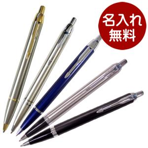 名入れ無料 パーカー PARKER ボールペン IM 3色展開:ステンレスGT/ステンレスCT/ブルーCT 日本正規品 ネコポスOK クリックポストOK|gport