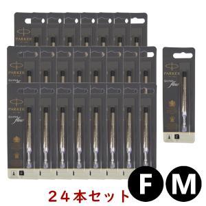 パーカー PARKER ボールペン 替芯 替え芯 クインクフロー リフィル レフィル インク色:ブラック/黒 24本セット 送料無料 日本正規品|gport