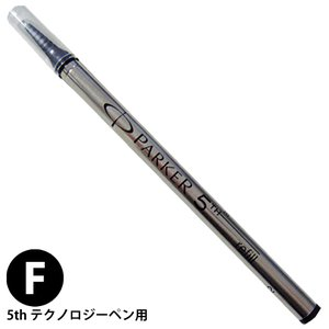 パーカー PARKER 5th テクノロジーペン 替芯 リフィル レフィル インク色:ブラック サイズ:F 1本 S1162712 S0958810 日本正規品 ネコポスOK クリックポストOK|gport