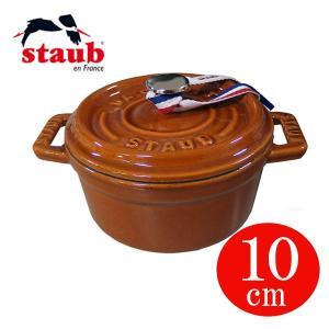 ストウブ staub 鍋 ピコ・ココット ラウンド 10cm シナモン #11010806 (40511-365-0)|gport