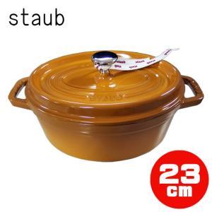 ストウブ staub 鍋 ピコ・ココット オーバル 23cm マスタード #1102312 (40510-649-0) 【送料無料】|gport