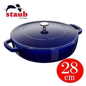 ストウブ staub 鍋 ブレイザー ソテーパン 28cm ダークブルー (グランブルー) #12612891 (40511-476-0) 【送料無料】|gport