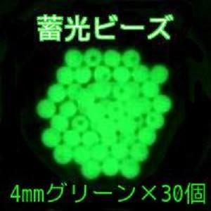 蓄光ビーズ(樹脂製)4mm グリーン×30個|gppro