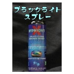 ブラックライトスプレー(ブラックライトで発色する特殊スプレー)|gppro|02