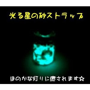 光るラッキーアイテム☆光る星砂ストラップ|gppro