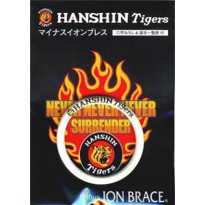 蓄光マイナスイオンブレス 阪神タイガース バージョン|gppro