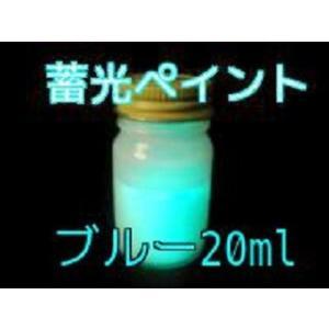 暗所で発光する蓄光塗料 蓄光ペイント ブルー20ml|gppro