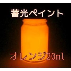 暗所で発光する蓄光塗料 蓄光ペイント オレンジ 20ml|gppro