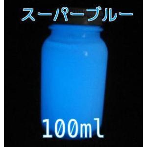 暗所で発光する蓄光塗料 蓄光ペイント スーパーブルー100ml|gppro