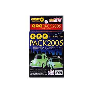 【限定】タカラ チョロQ 蓄光バージョン QQQパック2005|gppro