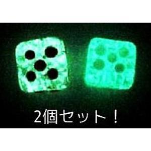 蓄光ガラスダイス(サイコロ)2個セット|gppro
