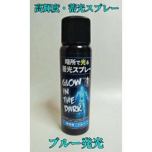 高輝度☆蓄光スプレー  ブルー発光...