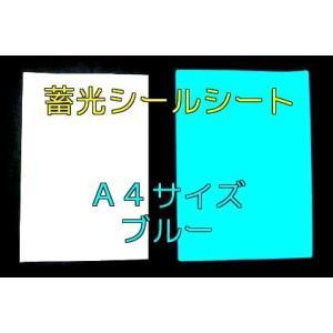 蓄光シールシート ブルー発光 A4サイズ|gppro