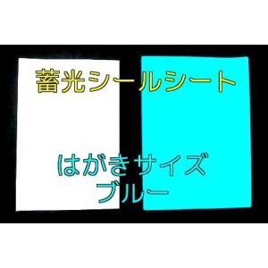 蓄光シールシート ブルー発光 はがきサイズ|gppro