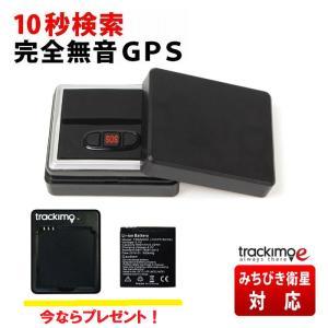 GPS 発信機 小型 追跡 浮気 10秒検索 プロ同等のGPS性能 車 ケース 磁石付【トラッキモe...