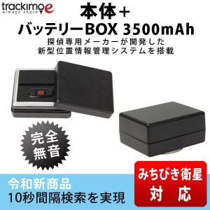 GPS 発信機 小型 追跡 浮気 10秒検索 プロ同等のGPS性能   車 ケース 磁石付【トラッキ...