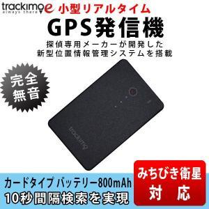GPS 発信機 小型 追跡 浮気 10秒検索 プロ同等のGPS性能 リアルタイム  車 カードタイプ...