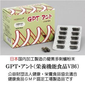 2018年3月リニューアル!日本国内製の新GPT・アント・擬黒多刺蟻粉末・エイエヌティープラスB6・全ロット残留農薬287項目検査実施|gpt
