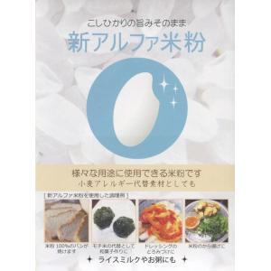 新アルファ米粉300g×10袋セット|gpt|02