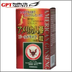 アメリカ人参(180粒)株式会社皇漢薬品研究所|gpt