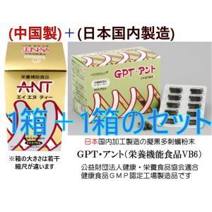 飲み比べ特価・ANT(エイエヌティー)1箱+GPT・アント(日本国内製・全ロット残留農薬ポジティブリスト検査済み・栄養機能食品)×1箱のセット擬黒多刺蟻粉末|gpt