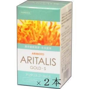 アリタリスゴールドS(120錠)×2本セット鹿児島県産・最高峰の冬虫夏草・日本全国送料無料|gpt