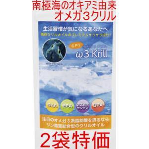 (0809まで5%西日本災害寄付)南極海のオキアミ由来GPT・オメガ3クリル×2袋(エコパック)リン脂質結合型|gpt
