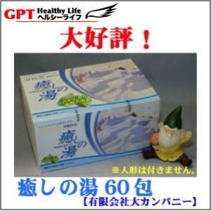 新・ガールセン「癒しの湯(金印)」20g×60包冬でも夏でもサラサラ!日本製|gpt