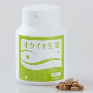 発売記念特価・キクイモ生活(粒タイプ)・450粒入り(旧菊芋の精)日本全国送料無料・菊芋の恵みを満喫|gpt