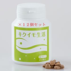 鬼安・キクイモ生活(粒タイプ)・450粒入り×12個セット(旧菊芋の精)日本全国送料無料・菊芋の恵みを満喫|gpt