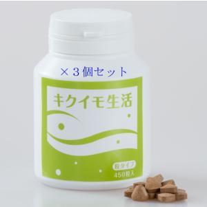 超特価・キクイモ生活(粒タイプ)・450粒入り×3個セット(旧菊芋の精)日本全国送料無料・菊芋の恵みを満喫|gpt
