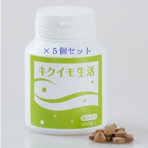 劇安特価・キクイモ生活(粒タイプ)・450粒入り×5個セット(旧菊芋の精)日本全国送料無料・菊芋の恵みを満喫|gpt