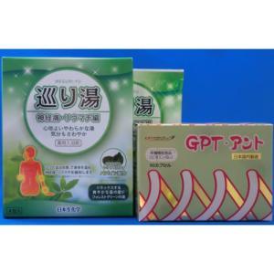巡り湯(神経痛・リウマチ編・4袋)+GPT・アント(90粒)疑黒多刺蟻粉末・栄養機能食品|gpt