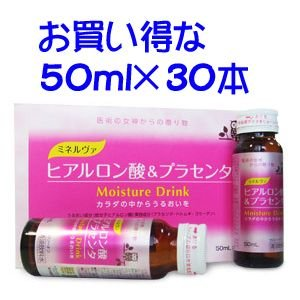 ミネルヴァ ヒアルロン酸&プラセンタ&コラーゲンドリンク50ml×30本(MoistureDrink)|gpt