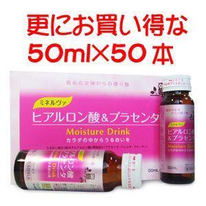 ミネルヴァ ヒアルロン酸&プラセンタ&コラーゲンドリンク50ml×50本(MoistureDrink)|gpt