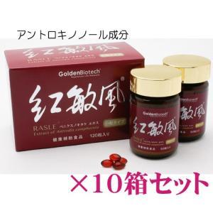 アントロキノノール・紅敏風・小粒(120)×10箱セット リピート専用!|gpt