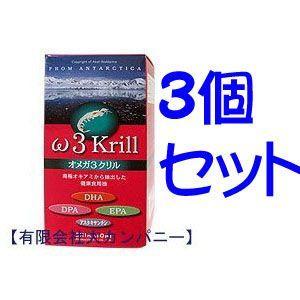 (0809まで5%西日本災害寄付)ポ11倍!オメガ3クリル×3個セット(白鳥薬品)南極海のオキアミ由来のサラサラ系サプリOmega3KrillOil|gpt