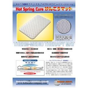 【訳あり箱無】サーモメディック健康マット(herm Medic With kiyonorite)介護用にも Size=800mm x 1500mm Hot Spring Cure|gpt