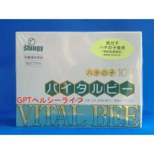 新・ハチの子100%粉末「バイタルビー低分子」1箱・お薦め|gpt
