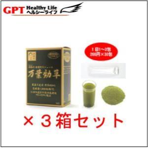 (0809まで5%西日本災害寄付)万葉効草 済陽式 健康野草ジュース×3箱セット・送料無料・サプリメントダイレクト|gpt