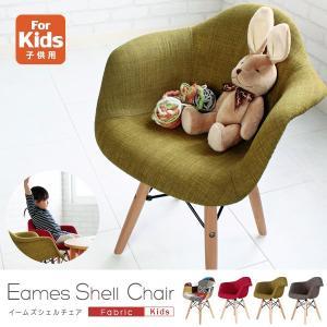 イームズシェルチェアの子供用、やさしい座り心地の布製ファブリックのチェアです。  ミッドセンチュリー...